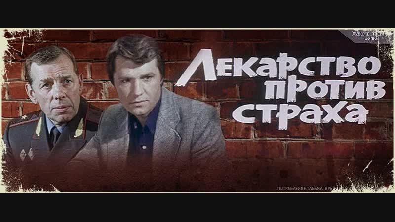 Лекарство против страха ТВ ролик 1978
