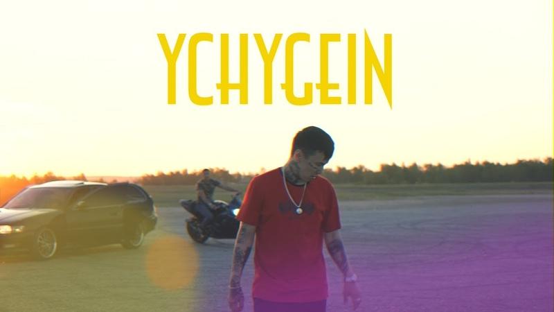 Kit Jah YCHYGEIN prod. by TETIM