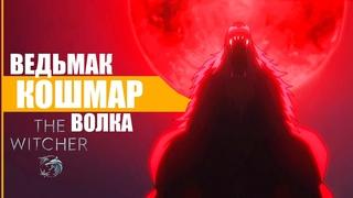 ВЕДЬМАК КОШМАР ВОЛКА | ТИЗЕР НА РУССКОМ (2021) | Аниме про Весемира | The Witcher | Netflix