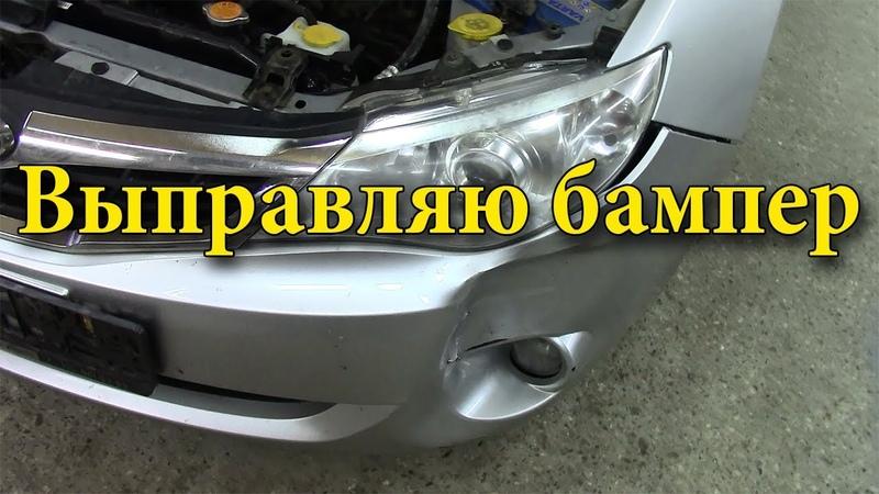 Ремонт бампера на Subaru Impreza