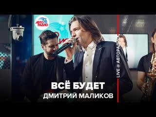 @Дмитрий Маликов - Всё Будет (LIVE @ Авторадио)