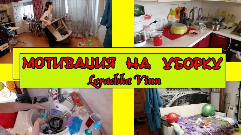 Мотивация на уборку квартиры Зал и Кухня ежедневная рутина Март