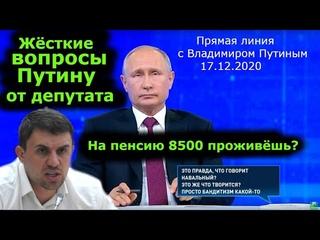 Бондаренко задаёт ЖЁСТКИЕ вопросы Путину для прямой линии!