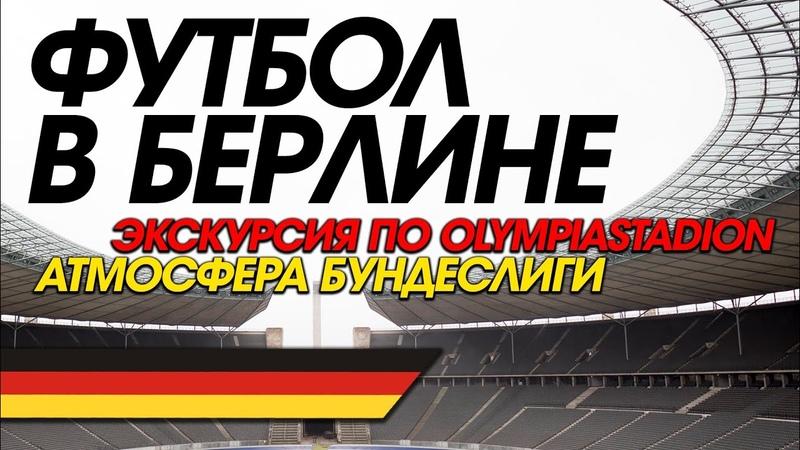 Футбол в Берлине Экскурсия по Олимпийскому стадиону а тмосфера Бундеслиги