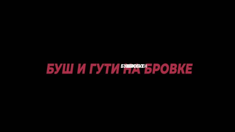 БУШ И GOODMAX НА БРОВКЕ 7 тур ЛИГА F