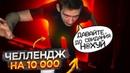ХАРДКОР ЧЕЛЛЕНДЖ НА 10 000 РУБЛЕЙ В CSGO