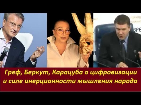 Греф Беркут Карацуба о силе инерционного мышления народа № 2003
