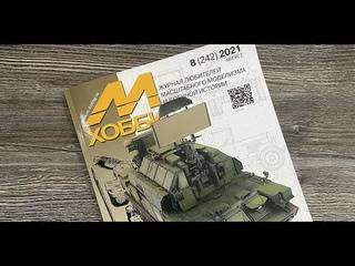 """Журнал для моделистов """"М-Хобби"""", выпуск 8 (август 2021 г.) в 4К Ultra HD. Купон на скидку 23%"""