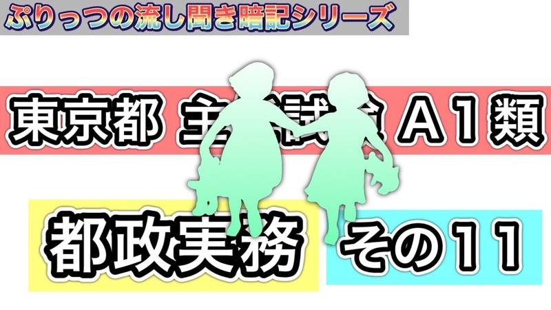 主任級職選考A1類 東京都:事務 正解肢読み上げ[都政実務11 65341