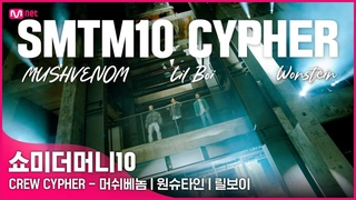 [EN/JP] [SMTM10] CREW CYPHER - 머쉬베놈 | 원슈타인 | 릴보이 (래퍼 공개모집 ~7/31)