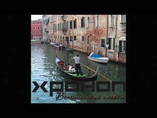 ХРОНОП - Стоять (Венецианский Альбом)