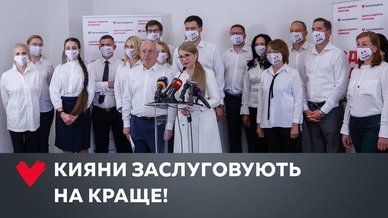 Юлія Тимошенко Батьківщина Презентації Плану реформ для Києва