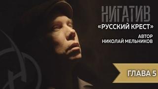 """Николай Мельников. """"Русский крест"""" Читает Нигатив. Глава 5"""