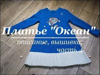 Платье Океан, часть 4, вышивка, сборка/Dress Ocean, part 4, embroidery, assembly