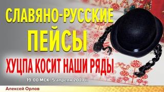 Славяно-Русские пейсы, или как хуцпа косит наши ряды. Алексей Орлов