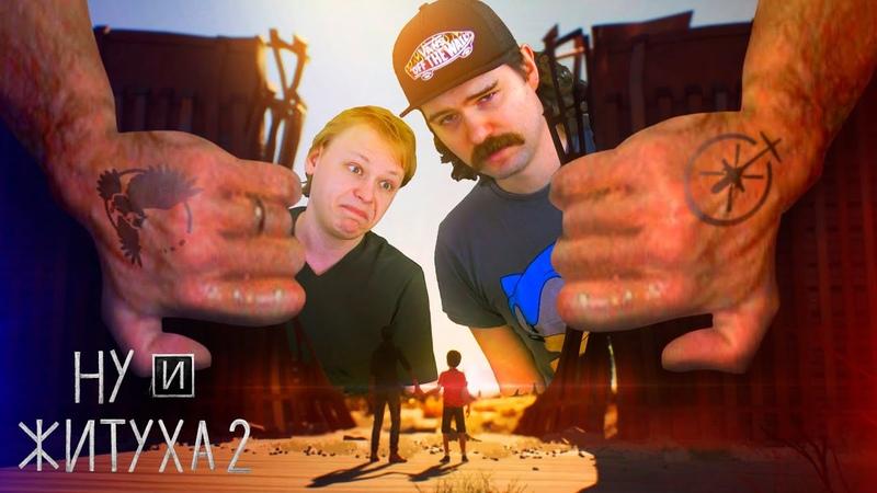 НУ И ЖИТУХА 2 feat. @Filinovs Place | Подростки-преступники против стены в Life is Strange 2