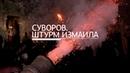 Военная приемка След в истории Суворов Штурм Измаила