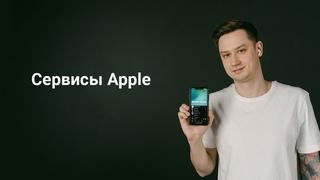 Подписки от Apple | Обзор на сервисы Аpple?