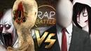 Рэп Баттл 2x2 - Скромник SCP-096 Скульптура SCP-173 vs. Слендер Джефф Убийца