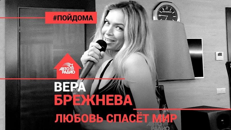 Вера Брежнева Константин Меладзе Любовь Спасёт Мир проект Авторадио Пой Дома