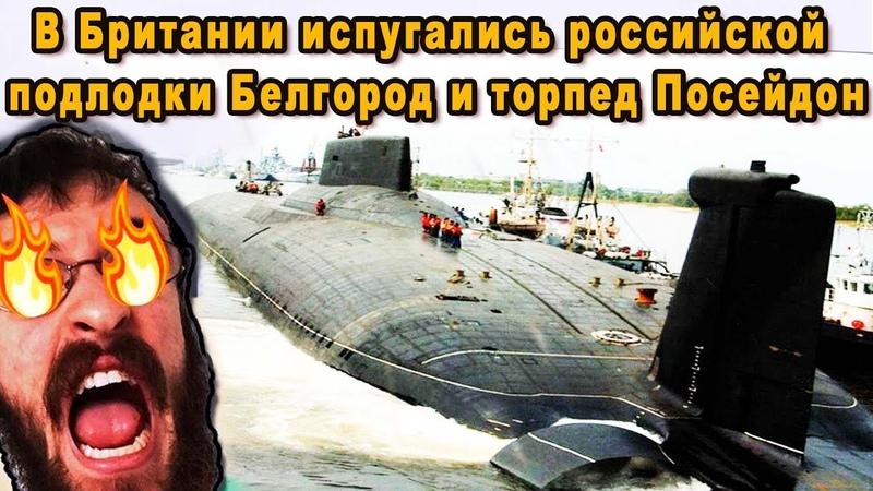 Англичане перепуганы ужасающей мощью атомных торпед Посейдон на русской подлодке Белгород