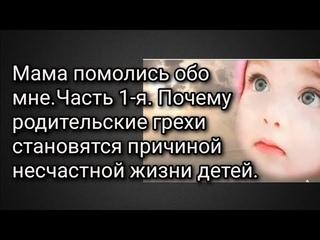 Мама помолись обо мне.Часть 1-я.Почему род. грехи становятся причиной несчастной жизни детей.