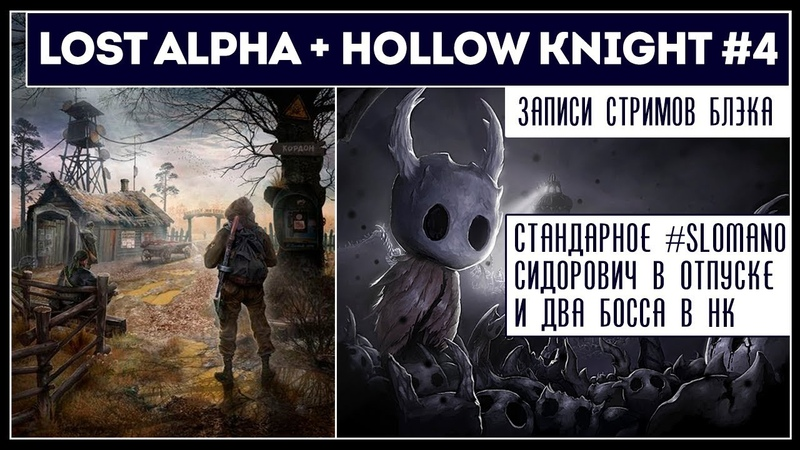 SLOMANO LOST ALPHA 2 HOLLOW KINGHT 4 и 2 босса