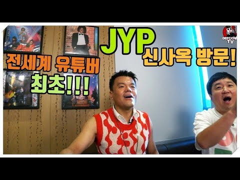 DefcoNN TV Первый в мире Мускулистые красавчики ютуберы которые посетили новое здание JYP