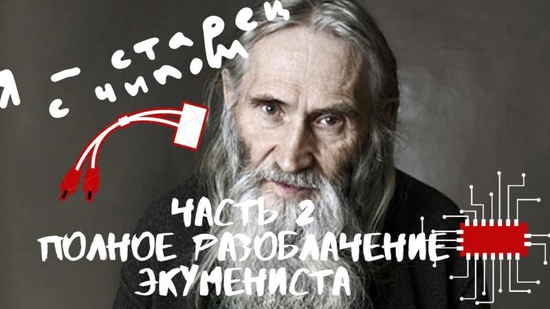 ≣ Старец как оружие системы Антихриста