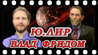 ТКП  от  Юрия  ЛИРА и Влада ФРИДОМА    г.  Часть 2