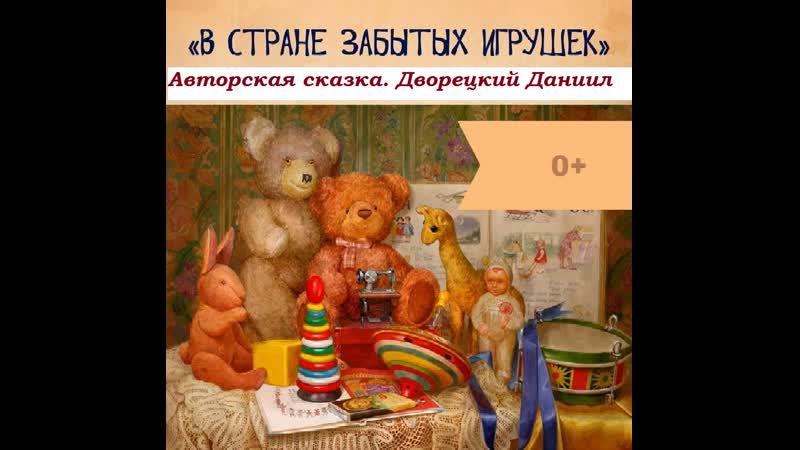 Д Дворецкий В стране забытых игрушек