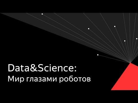 DataScience: мир глазами роботов - Запись трансляции