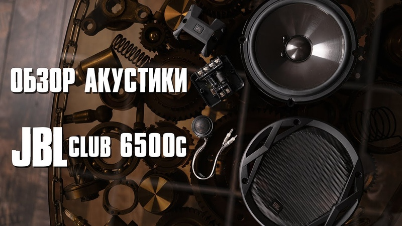 JBL CLUB 6500c vs URAL AK 74 C Обзор и сравнение SQ