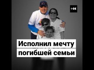 Мексиканец приехал на ЧМ в Россию, чтобы исполнить мечту погибшей семьи