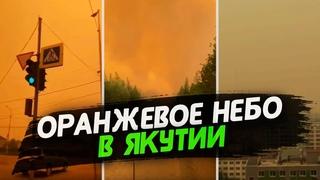 Оранжевое небо. Якутск. Пожары в Якутии набирают силу.