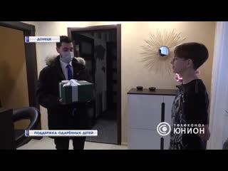 Новогодний подарок от помощника главы ДНР. Телеканал Юнион Поддержка одарённых детей