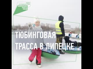 В Липецке открылась тюбинговая трасса с подъемником-траволатором