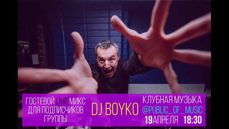 """Dj Boyko - On-line Mix """"Гуляем Дома"""""""