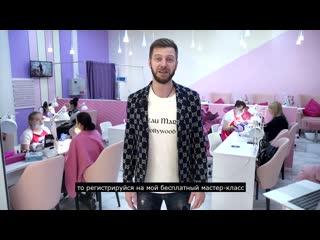 Как открыть салон маникюра с доходом от  рублей Бесплатный мастер-класс от Романа Рогачёва