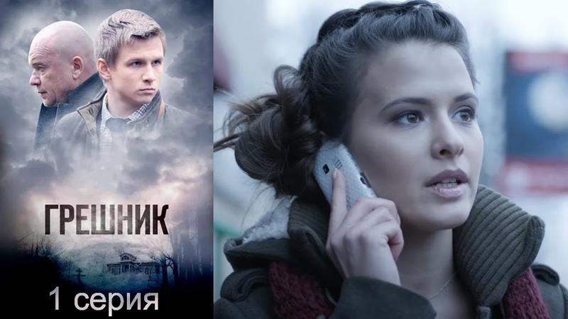 Грешник 1 серия детектив 2014
