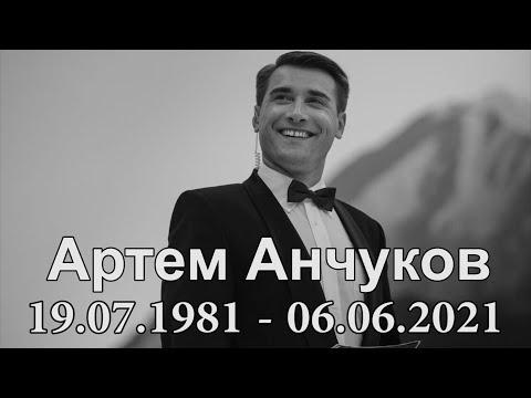 Памяти Артема Анчукова… Замечательного человека и бессменного ринг анонсера M 1 Global…