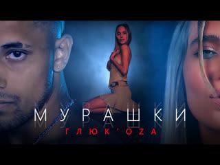 Глюк'оZа - Мурашки (Official Music Video)