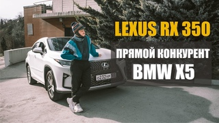 Честный обзор на Lexus RX350. Прямой конкурент BMW X5.