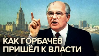 Как Горбачев пришел к власти. Документальное кино Леонида Млечина  @Центральное Телевидение