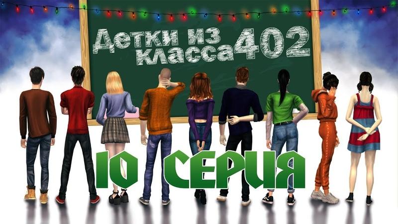 Детки из класса 402 - подросли | 10 серия (финал)