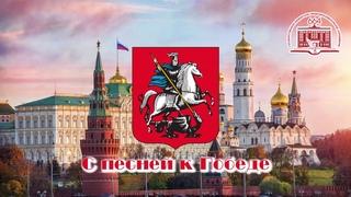 """Флешмоб """"С Песней к Победе"""", Битва под Москвой, 2020 г. (ГБОУ Школа № 664)"""