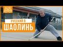 Русский в Шаолинь - Постиг мудрость и кунг-фу в 30 лет
