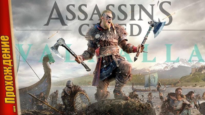 😍 ДИКО АТМОСФЕРНАЯ ИГРА ❄️ Assassin's Creed Valhalla Прохождение 2