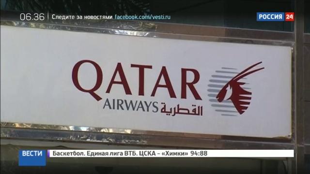 Новости на Россия 24 • ОАЭ закрыли небо для самолетов из Катара