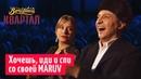 Восемь титек на сцене - Песня MARUV глазами зрителей   Новый Вечерний Квартал 2019